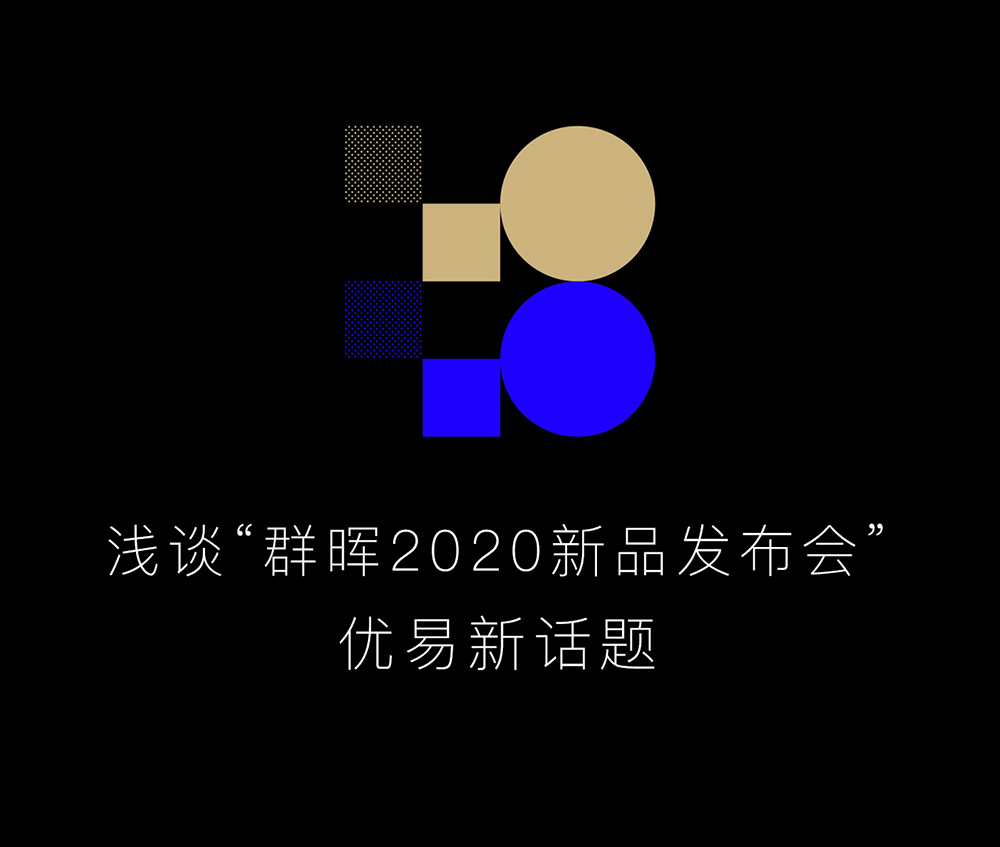 浅谈群晖2020新品发布会