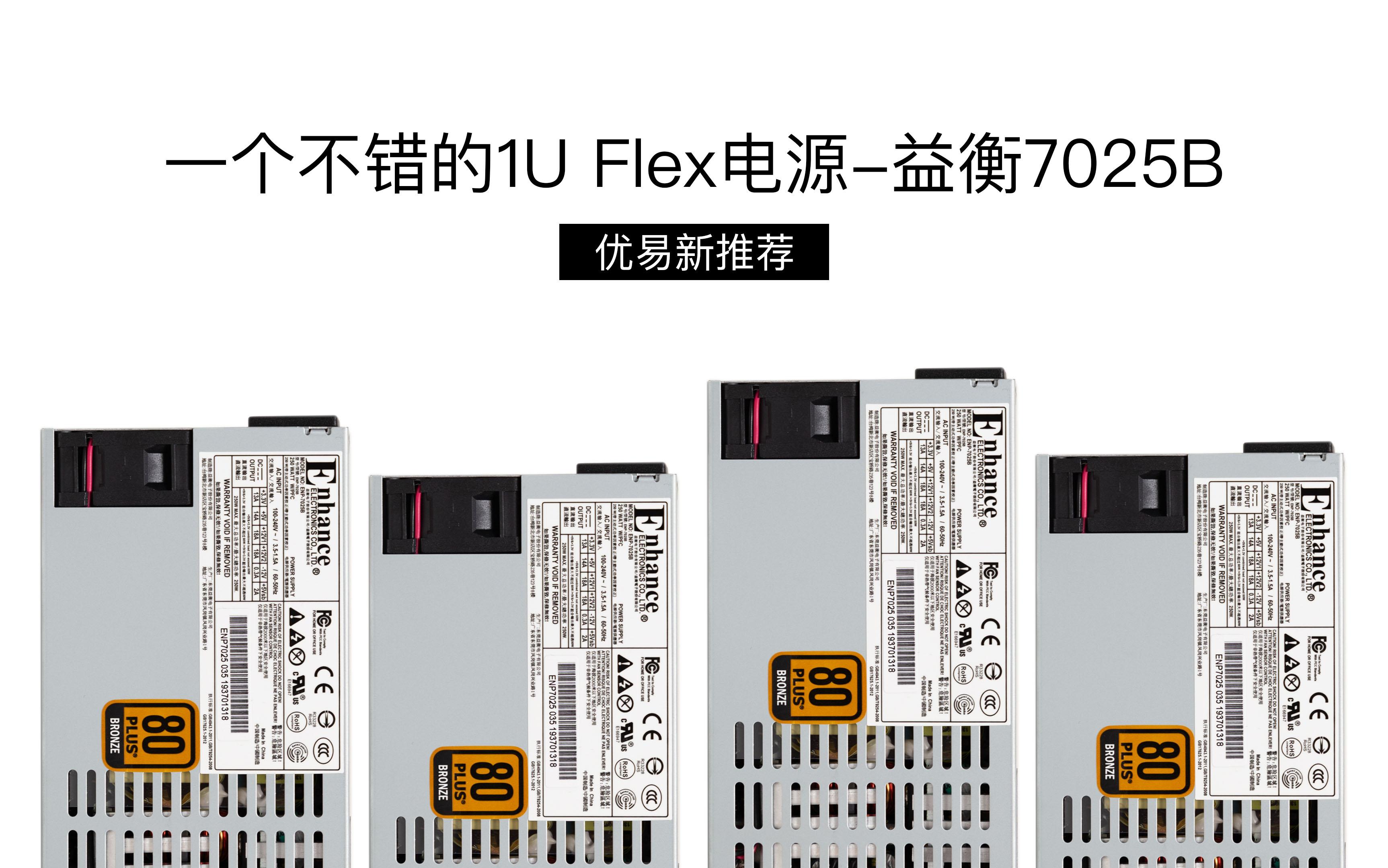 一个不错的1U Flex电源 益衡7025B