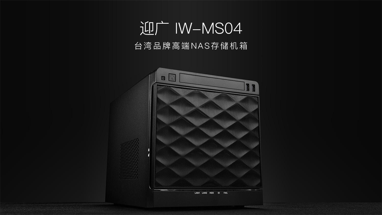 聊一聊迎广ms04四盘位存储机箱