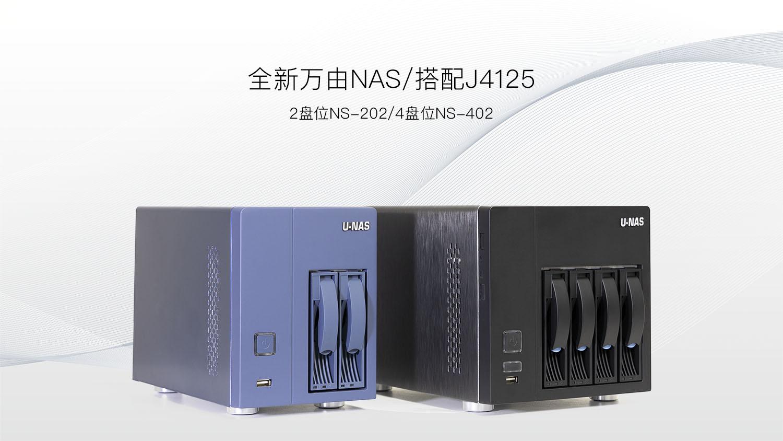 万由新品NAS/搭配英特尔J4125CPU