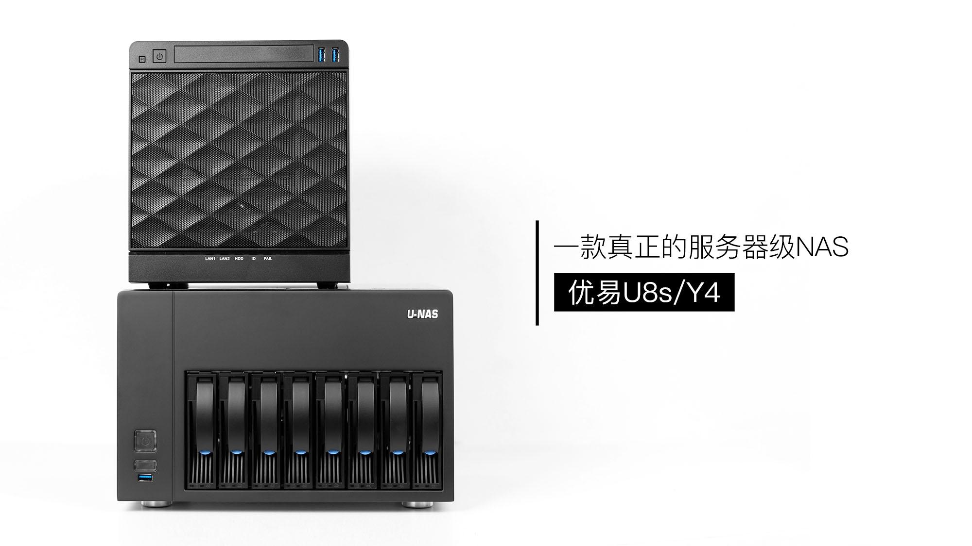 一款真正的服务器级NAS 优易U8s/Y4
